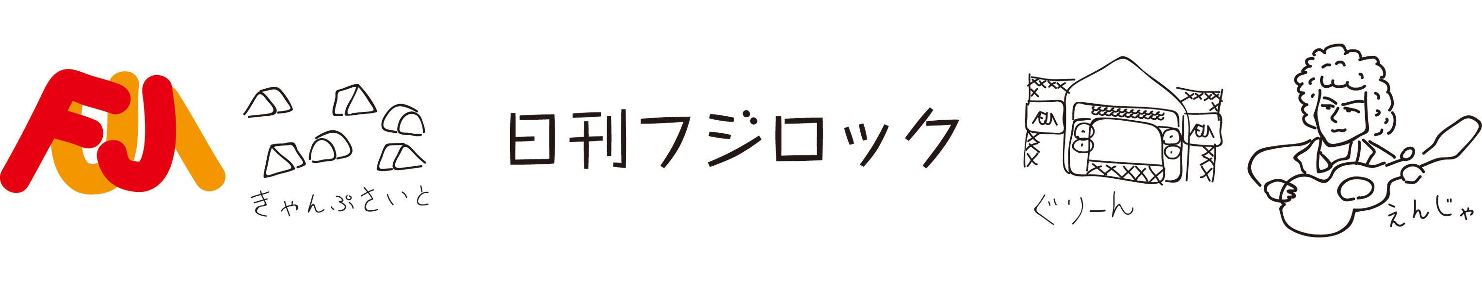 日刊フジロック